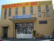韓国食品卸売センター静岡