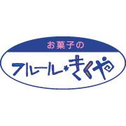 フルールきくや イオン金ヶ崎店さんのプロフィール