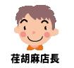 荏胡麻屋えごま(エゴマ)ブログ