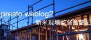 PrestoWeblog2