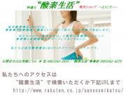 """店長マサの""""酸素生活""""楽天ショップ公式ブログ"""