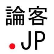 日本を変える論客たち