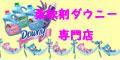 柔軟剤ダウニー専門店の店長Blog