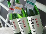 新米蔵人ブログ 改め 富美川ブログ