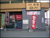 博多ラーメン 麺屋極み 粕屋店のブログ