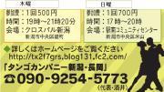 タンゴカンパニー新潟/長岡