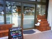 札幌市アロマとハーブの専門店 フィトナチューラ