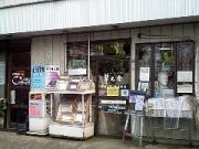 千葉県野田市の画材店 有)翠光舎