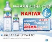 ナリワジャパンのスタッフブログ