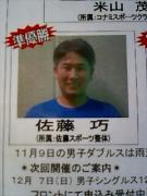 佐藤スポーツ整体/海老名店