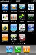 アイフォン(iphone)でFX