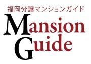 福岡分譲マンションガイド<公式>・主宰者ブログ