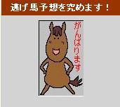 """単勝は""""逃げ馬""""を狙え!"""