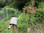 久保田 里山を歩く会
