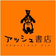 広島の古本買取 アッシュ書店