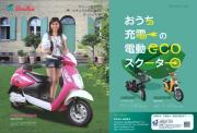 電動スクーターと言えば DEN-RIN AGR社