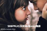 50おやじと20天使のLove物語