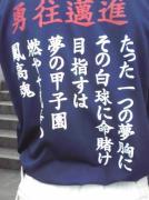 集まれ☆鳳高校野球部OB