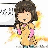 アンバー外国語スクール
