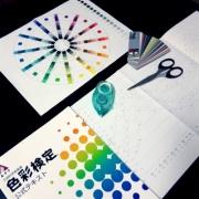 独学で合格!色彩検定講座ブログ