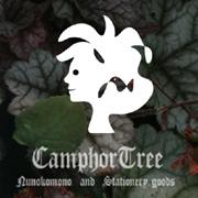 Camphortreeの日常