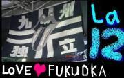 Vamos Fukuoka