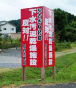 篠山市 ミックス事業