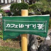 心の休憩所・・・ギャラリー・家カフェ『ゆずり葉』