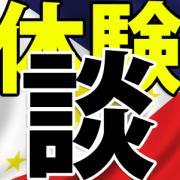 フィリピン留学ナビのセブ語学学校口コミ評判