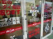 携帯買取・販売専門店 モバイル市場 宮崎店