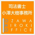 司法書士小澤大樹事務所のブログ