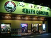 GREEN GARAGE グリーンガレージ