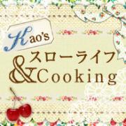 Kao's スローライフ & Cooking