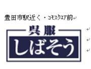 豊田市コモスクエア前!振袖・はっぴ・しばそう呉服店
