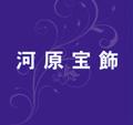 金・銀・プラチナ・ダイヤモンド買取110番の河原宝飾