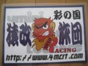 ☆彩の国 猿改R旅団☆ by霞