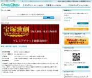 チケット取得代行chouchouのブログ