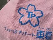 東葛ペット・マネージャーブログ