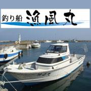 釣船・漁風丸