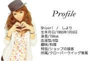 Shiyoriのオフィシャルブログ