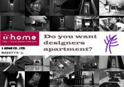 アイホームのデザイナーズ中古マンション欲しい?