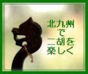 北九州で二胡を楽しく奏でてみませんか