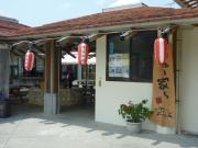沖縄県国頭村イノブタ料理店「わぁー家〜」