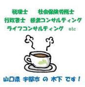 山口県宇部市の木下事務所 『ほっとひと息』ブログ