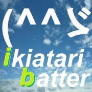 トピログ@ikiataribatter