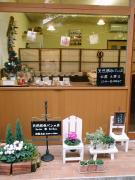 天然酵母パンの店