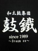 鼓鐵ブログ 〜夢の途上〜