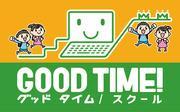 自考型個別指導塾 GOOD TIME / スクール
