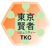 東京賢者コミュニティー(TKC)