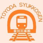 豊田電車区